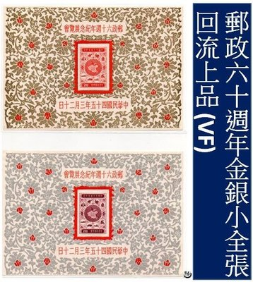 【小全張】45年郵政60週年紀念小全張 金銀共兩張 回流上品TS0290