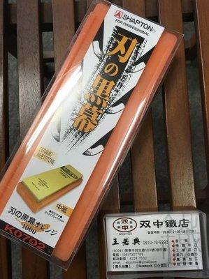 刃之黑幕 1000番 日本製 陶瓷磨刀石 SHAPTON  雙中鐵店1928