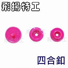 【飛揚特工】T5 塑膠 四合釦/四合扣 奶嘴夾 手帕夾 鱷魚夾 使用