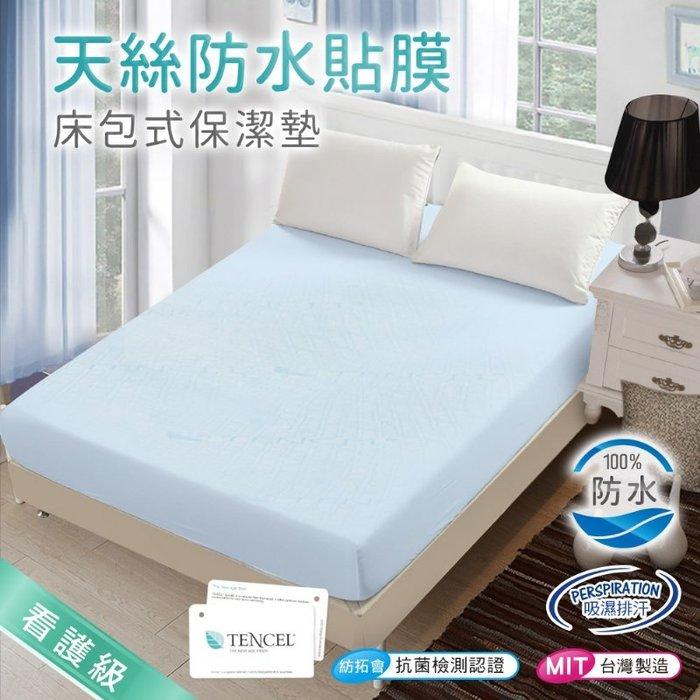 台灣製~吸濕排汗奢華天絲抑菌防蹣100%防水雙人床包式保潔墊B0012-NM