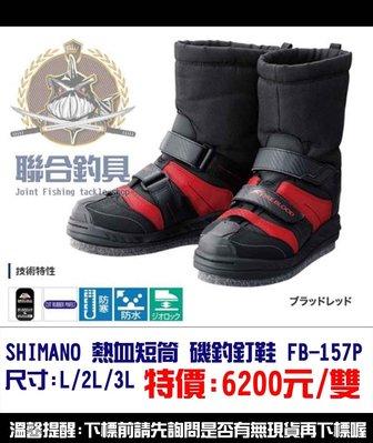 【聯合釣具-竹南店】SHIMANO 熱血短筒 磯釣釘鞋 FB-157P 尺寸:L/2L/3L