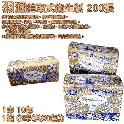 ☆菓子小舖☆《羽涵抽取式衛生紙1串10包! 注意 會拆最外袋 》