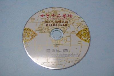 紫色小館78-1--------女子十二樂坊-2005絲綢之路