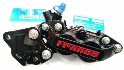 煞車卡鉗套餐 FRANDO FR6對四卡鉗+卡鉗座 雷霆S 150 RACING S 125 G6 VJR 110 GP