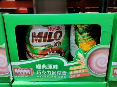 【好市多COSTCO代購】美祿巧克力麥芽飲品組1.5公斤*1罐+補充包1公斤*1包/組