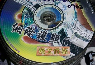 網際護照6--超文件版 ~ 二手