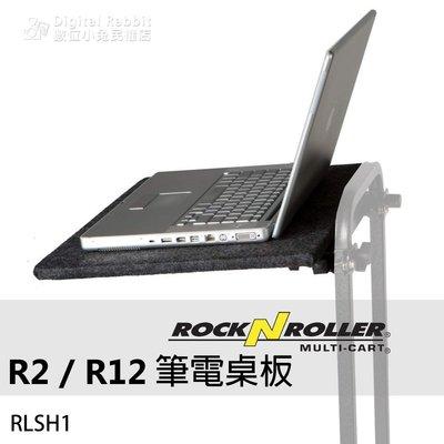 數位黑膠兔【RocknRoller R2 R12 筆電桌板 RLSH1】 推車 相機 攝影 工作台 主控台 手推車 筆電