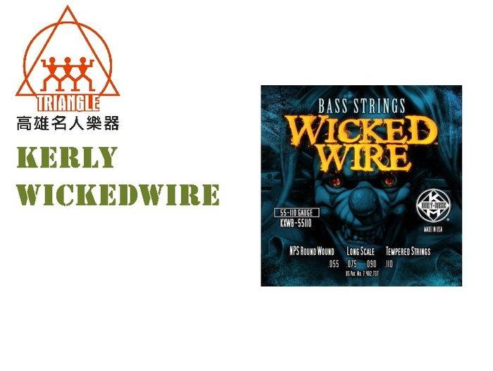 【名人樂器】Kerly 美製冰火弦 貝斯 WickedWire系列 4弦 (55-110) 貝斯弦