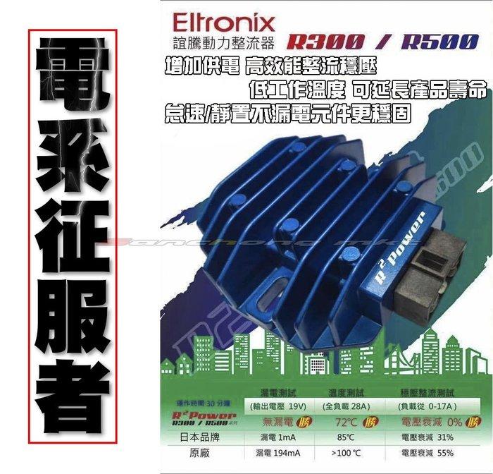 三重賣場 誼騰科技 超高效能強化型整流器 勁戰四代 FORCE BWSR SMAX R301 R500 靜置不漏電