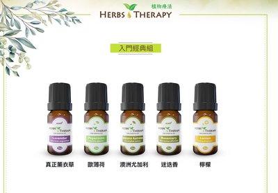 『植物療法』入門經典精油組(5瓶)$520
