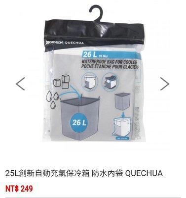 【板橋府中】迪卡儂輕巧保鮮保冷袋25 L內用防水包(免運費)