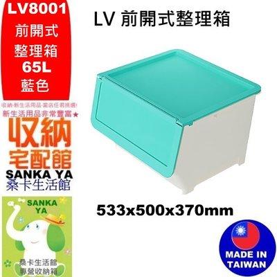 「桑卡」全台滿千免運不含偏遠地區/LV8001前開式65L整理箱(藍)/掀蓋整理箱/LV800-1