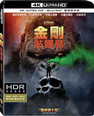 (全新未拆封)金剛:骷髏島 Kong Skull Island UHD+藍光BD 雙碟限定版(得利公司貨)限量特價