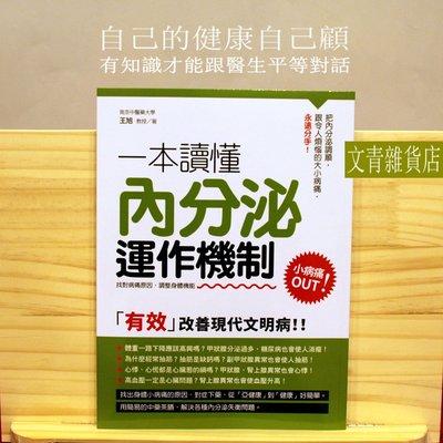 《一本讀懂內分泌運作機制:小病痛Out!》南京中醫藥大學王旭教授力作 訂價280特價224 比博客來便宜28元