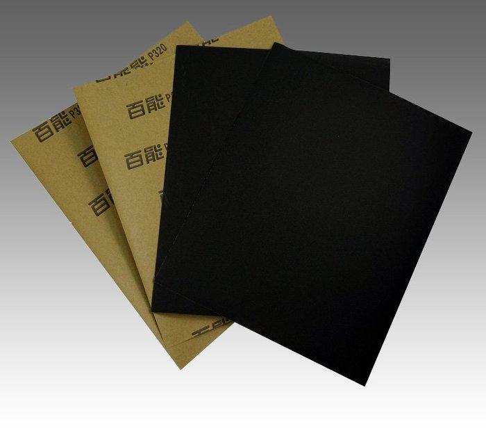 2000番 百能 專業級 水砂紙 拋光紙 研磨紙 砂布 砂布紙 研磨 砂紙 台灣製