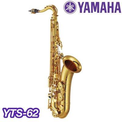 全新原廠公司貨 現貨免運 YAMAHA YTS-62 日本製 專業級 次中音薩克斯風 Tenor YTS62 保固一年