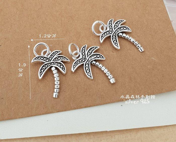 正純銀南洋風椰子樹墜子 國際標準925純銀隔珠零件串珠材料~。水晶森林手創館925純銀材料批發賣場