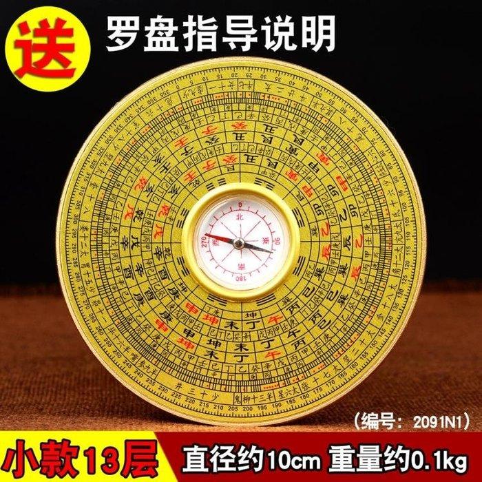 風水羅盤開光綜合盤精度羅經儀高指南針可隨身攜帶招財