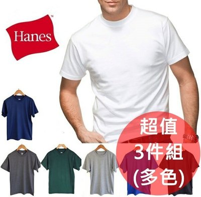 《FOS》Hanes Beefy-T 圓領 素T (3件組) 彈性棉質 素T 舒適短袖 2018新款 喬丹