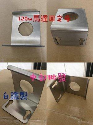「工廠直營」『加購價』120W 白鐵固定座 不含馬達 超靜音熱水器專用加壓馬達
