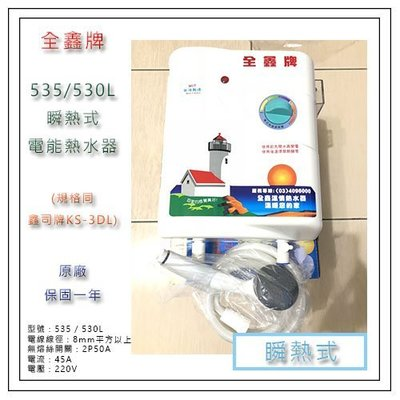 全鑫牌 535 530 即熱式 電熱水器 五段式調溫 瞬熱式 即熱式 淋浴 台灣製 (等同鑫司 KS-3DL 規格)