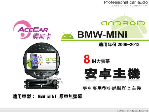 音仕達汽車音響 ACECAR 奧斯卡【BMW MINI】2006~2013年 8吋 大螢幕 安卓多媒體影音主機