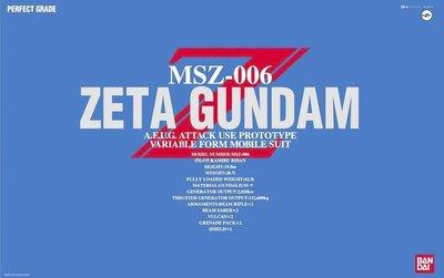 【鋼普拉】現貨 BANDAI 機動戰士 鋼彈 PG 1/60 MSZ-006 ZETA GUNDAM Z鋼彈