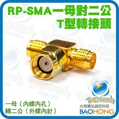 台南寶弘】wi-fi RP-SMA 3通 一分二 1對2 防氧化轉接頭 WIFI無線網路天線3通頭  改裝雙天線增強訊號