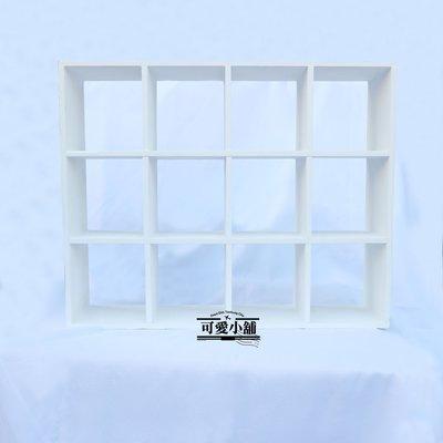 (台中 可愛小舖)ZAKKA日式田園鄉村風格12格白色無底板收納架展示架擺飾架壁架廚房客廳臥室玄關皆可擺放民宿餐廳家用
