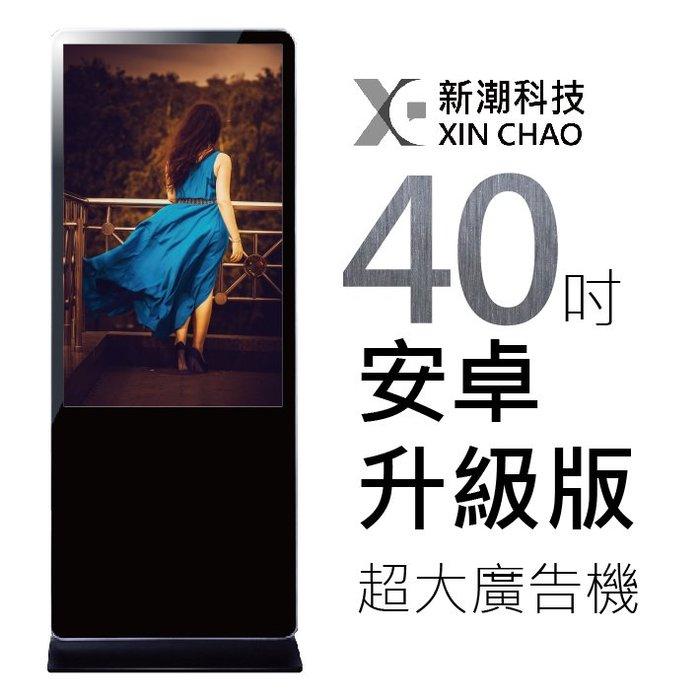 【新潮科技】40吋直立式電子看板-安卓升級版