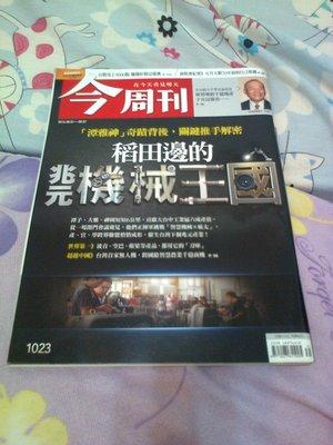 今周刊1023期  「潭雅神」奇蹟背後,關鍵推手解密  稻田邊的兆元機械王國