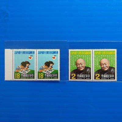 【大三元】臺灣郵票-紀193推行注音符號七十週年紀念郵票-新票2全二方連-原膠上品(S-435)