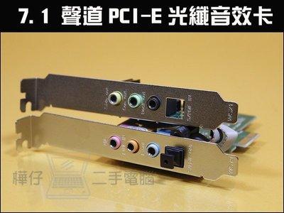 【樺仔3C】最新版 7.1 聲道PCI-E 音效卡 8.1 數位光纖音效卡 CMI8768晶片 PCI-E音效卡