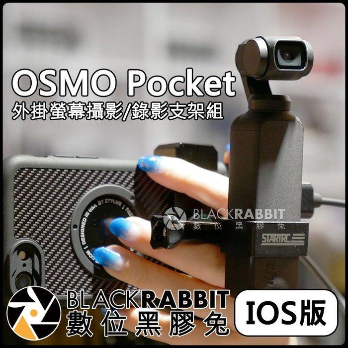 數位黑膠兔【 DJI 大疆 OSMO Pocket 外掛 螢幕 支架 組 IOS版 1M 】 Lightning 自拍