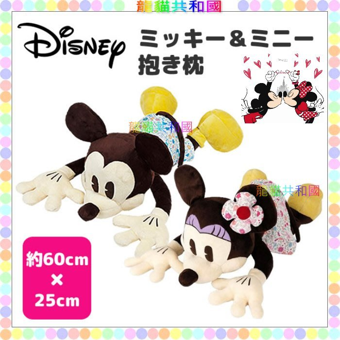 ※龍貓共和國※日本Disney迪士尼《米老鼠 米奇 米妮 花襯衫 抱枕 可愛趴睡療癒 特大絨毛玩偶娃娃60公分M》