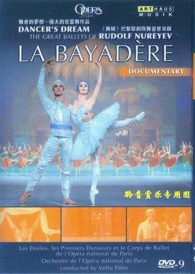 音樂居士#La Bayadere 明庫斯:印度寺院的舞女(舞姬) 巴黎歌劇院 D9 DVD