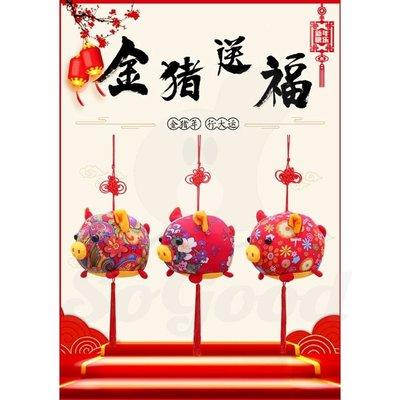 中國結花布豬公仔毛絨玩具車載掛飾娃娃單位年會活動禮品新年禮物(10cm)_☆[好裝飾_SoGoods優購好]☆