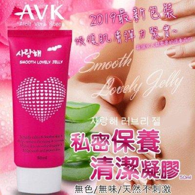 bobo愛漂亮 現貨供應中 韓國AVK私密保養緊實清潔凝膠50ml 無色無味 2019年新包裝