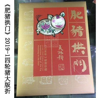 老董先生2021-1《肥豬拱門》四輪生肖豬郵票豬大版折 總公司非D碼同號