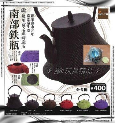 ✤ 修a玩具精品 ✤ ☾日本扭蛋☽ 及川富之進鑄造所 南部鐵器 全6款 迷你鐵壺 有蓋子 手把可動