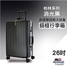 【American Traveler】柏林系列  26吋耐衝擊超輕鋁框行李箱-消光黑 拉桿箱 登機箱 旅行箱 收納箱
