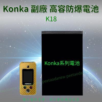 Konka K18 高容防爆電池