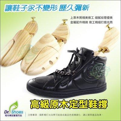 高級定型鞋撐 鞋楦調節長寬 皮鞋防皺 吸濕不變形 帆船鞋 休閒鞋精品專櫃專用 ╭*鞋博士嚴選鞋材*╯