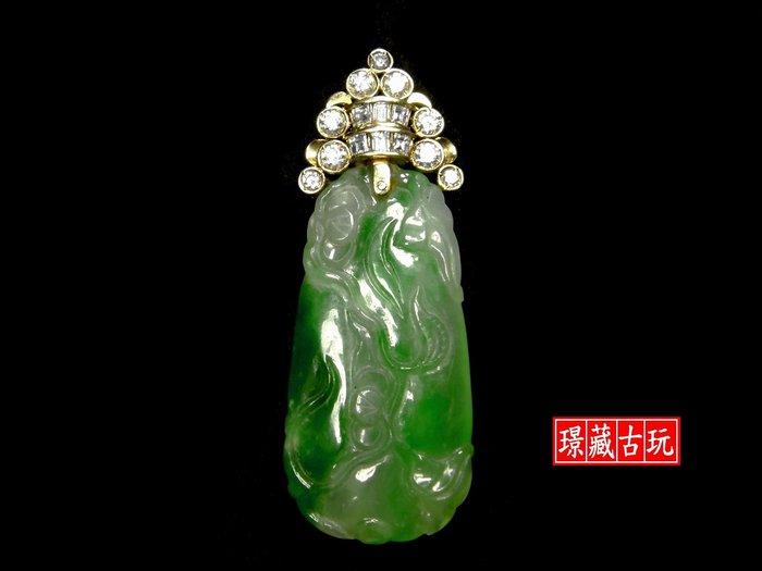 ﹣﹦≡|璟藏古玩|天然A貨冰飄綠翡翠18K金墬鑲嵌天然鑽石墬飾(保證天然A貨翡翠真鑽石如假全額退費)∥競標拍品∥≡﹦﹣