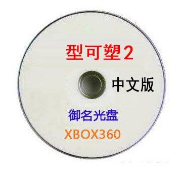 遊戲光碟XBOX360光盤游戲 型可塑 2 Your Shape Fitness Evolved 2012中文