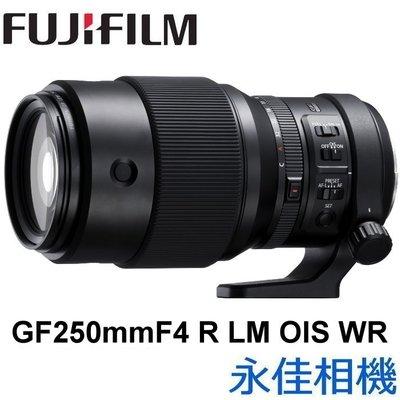 永佳相機_FUJIFILM 富士 GF 250mm F4 R LM OIS 中片幅 50R GFX100 【平行輸入】2