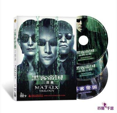 正版高清 黑客帝國全集1-3部電影合集光盤DVD光碟片英語/國語-百雅音像