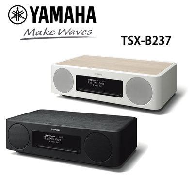 YAMAHA 山葉 TSX-B237 桌上型音響 Qi無線充電 藍牙 USB CD FM APP控制 (台灣公司貨)