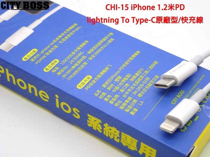促銷 蘋果 PD 數據線 iPhone 快充18w 連接線 usb-c充電線 type-c轉 lightning 充電線