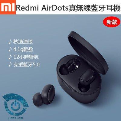 現貨 Redmi AirDots 小米 真無線藍牙耳機 藍牙5.0 藍牙耳機 小愛同學 Siri